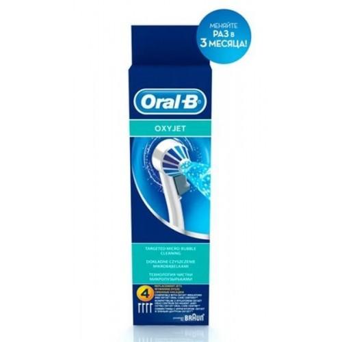 Сменные насадки для ирригатора Oral-B Oxyjet 4 шт