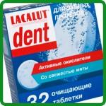 Средства для протезов Lacalut