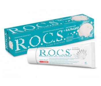 Зубная паста Rocs Активный кальций 75 мл