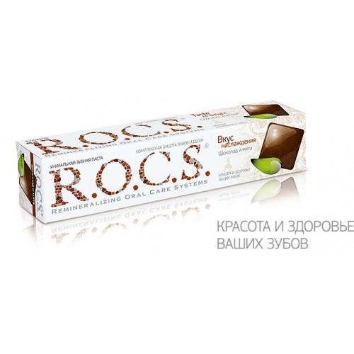 Зубная паста Rocs Вкус наслаждения Шоколад и мята 60 мл