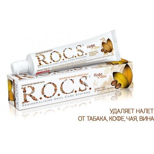 Зубная паста Rocs Кофе и табак 60 мл