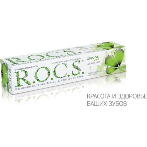 Зубная паста Rocs Энергия утра Двойная мята 60 мл